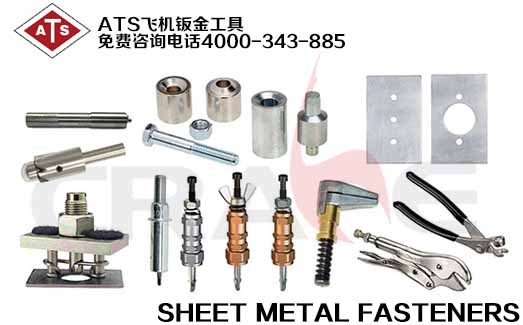 ATS/SHEET METAL FASTENERS飞机钣金件