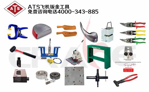 ATS/SHEET METAL TOOLS飞机钣金工具
