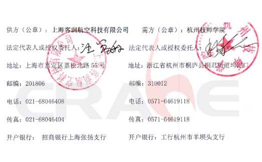 为杭州技师学院提供航空教学设备